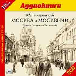 москва и москвичи аудиокнига читает собственную