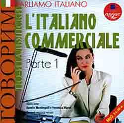 сценки деловая встреча на итальянском языке