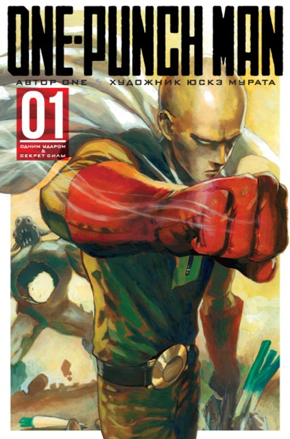 One-Punch Man. Кн. 1
