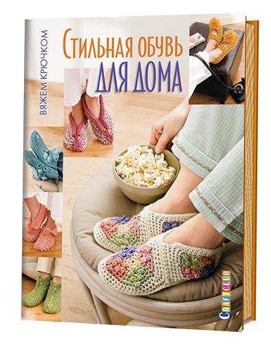 Женский журнал все для дома своими руками