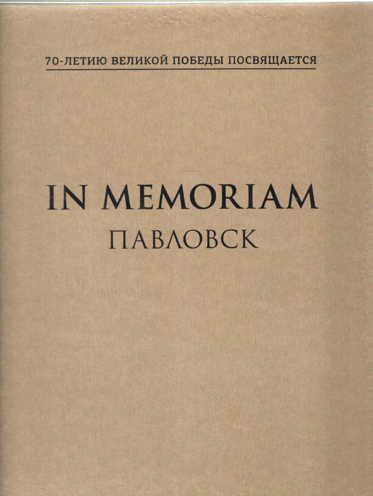 Следствие длиною в век гибель семьи императора Николая II