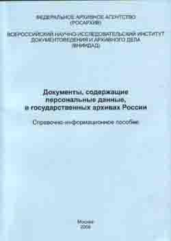 Управление записи актов гражданского состояния и архивов липецкой области.