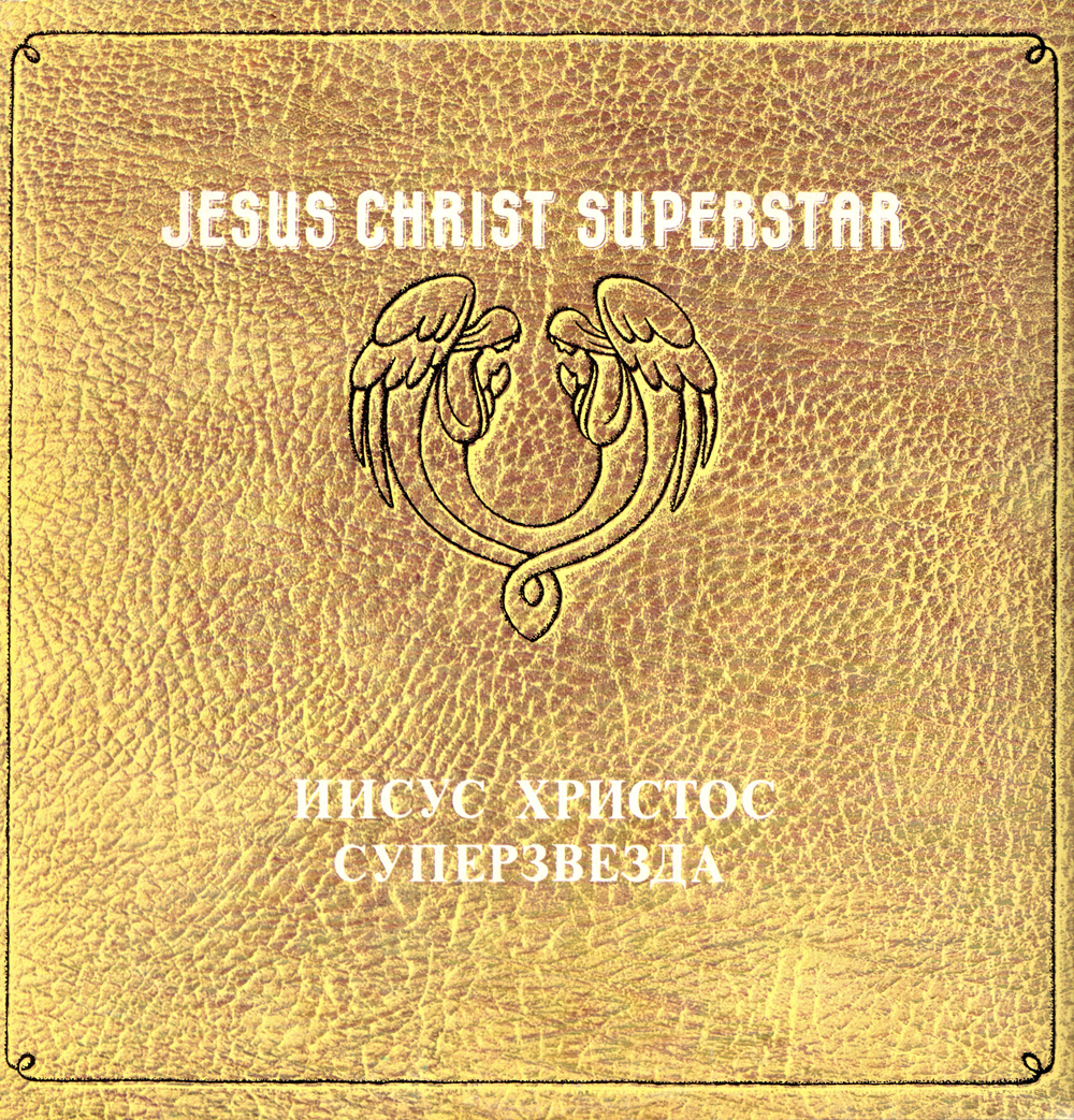 Jesus Christ Superstar / Иисус Христос суперзвезда (2 пластинки)