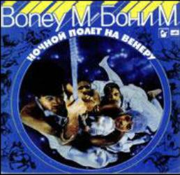 Boney M - Nightflight to Venus / БОНИ М - Ночной полет на Венеру