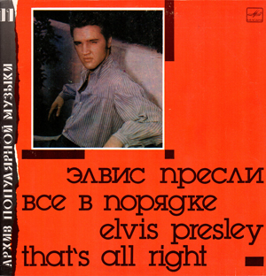 That's All Right (Все в порядке)