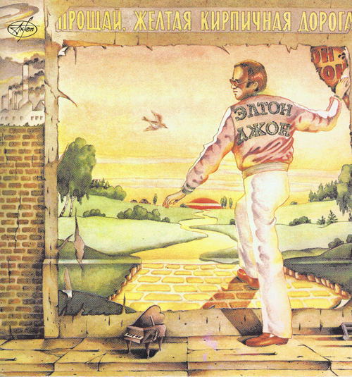 Goodbye Yellow Brick Road (2 пластинки)