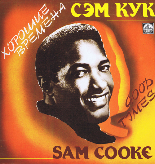 Sam Cooke - Good Times / Сэм Кук - Хорошие времена