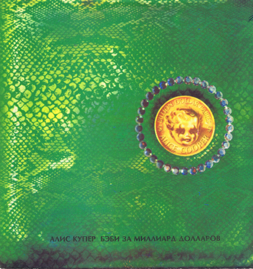 Alice Cooper - Billion Dollar Babies / Алис Купер - Бэби за миллиард долларов