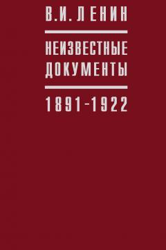 В.И.Ленин. Неизвестные документы.