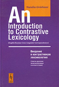 An Introduction to Contrastive Lexicology: English-Russian Cross-Linguistic Correspondeces / Введение в контрастивную лексикологию. Англо-русские межъязыковые соответствия