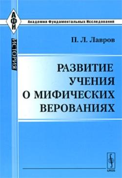 25c97e12dfa8 Гностический миф  Реконструкция и интерпретация ISBN 978-5-397-03639 ...