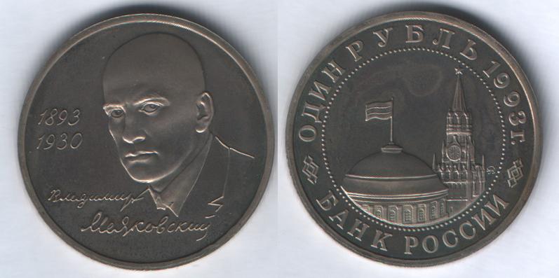 1 рубль россия а.п. бородин 1993 г.