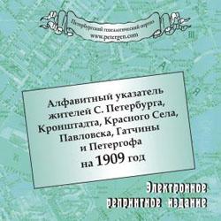 Алфавитный указатель жителей с-петербурга